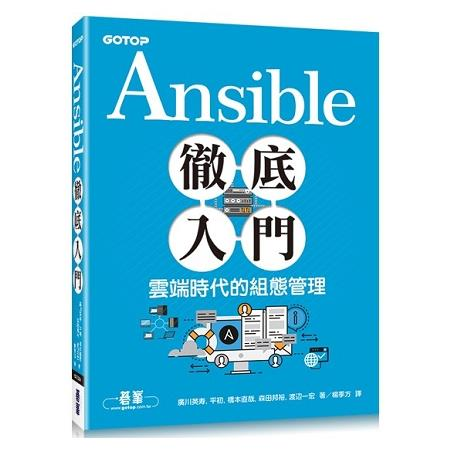 Ansible徹底入門 雲端時代的組態管理