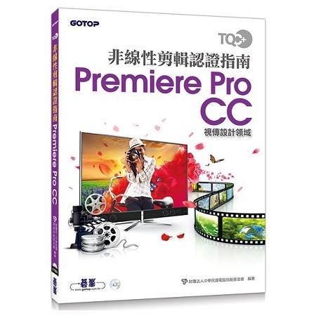 TQC+ 非線性剪輯認證指南 Premiere Pro CC