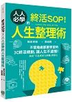 終活SOP!人人必學的人生整理術:不管幾歲都要學習的3C終活規劃,讓人生不遺憾