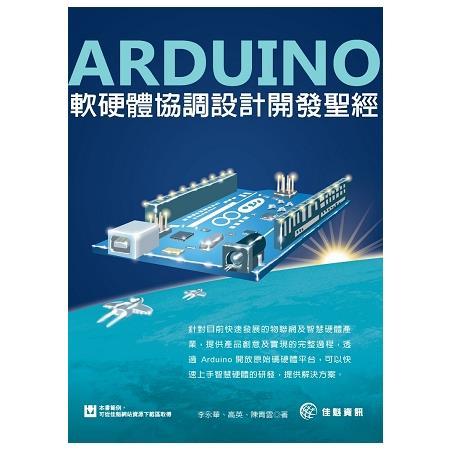 Arduino軟硬體協調設計開發聖經