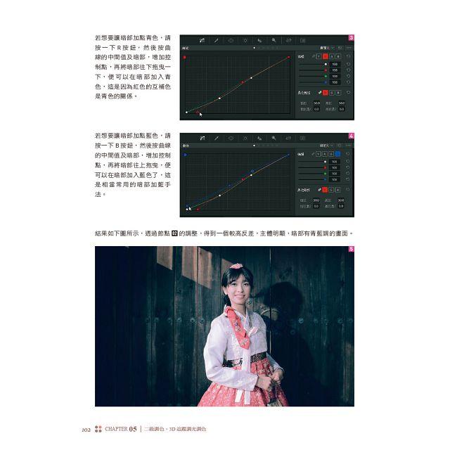 DaVinci Resolve 14 微電影調光調色