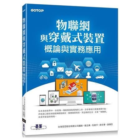 物聯網與穿戴式裝置概論與實務應用