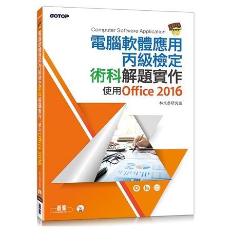 電腦軟體應用丙級檢定術科解題實作|使用Office 2016