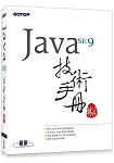Java SE 9 技術手冊