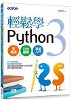 輕鬆學Python 3零基礎彩色圖解、專業入門(全彩印刷)