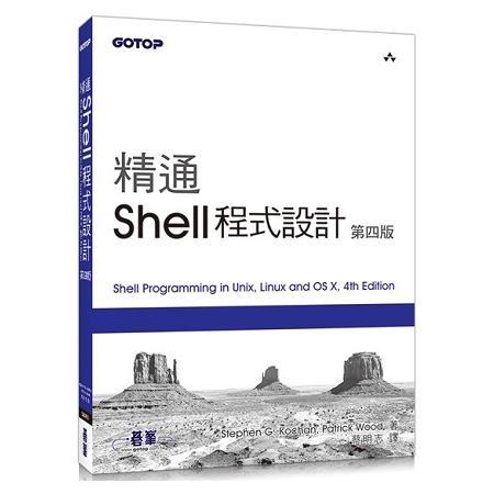 精通 Shell 程式設計 第四版