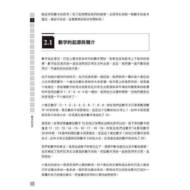 駭客的修練|使用IDA Pro進行底層分析第二版
