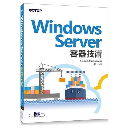 Windows Server容器技術