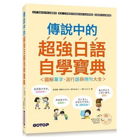 傳說中的超強日語自學寶典:圖解單字、流行語與例句大全