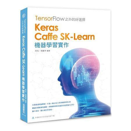 TensorFlow之外的好選擇:Keras、Caffe SK-Learn機器學習實作