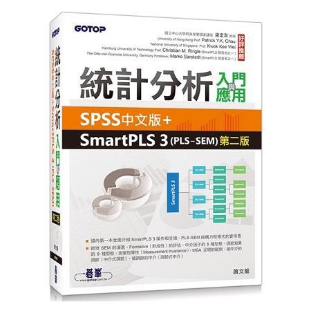 統計分析入門與應用--SPSS中文版+SmartPLS 3(PLS-SEM)第二版