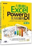 大數據分析Excel Power BI全方位應用(第二版)