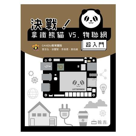 決戰!拿鐵熊貓V.S.物聯網超入門