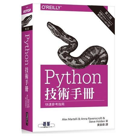 Python技術手冊(第三版)