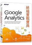 Google Analytics終極實戰寶典
