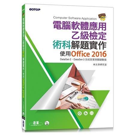 電腦軟體應用乙級檢定術科解題實作 | 使用Office 2016