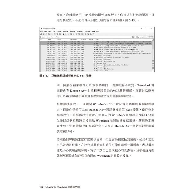 實戰封包分析第三版|使用Wireshark(支援IPv6與Wifi)