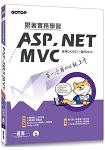 跟著實務學習ASP.NET MVC:第一次寫MVC就上手