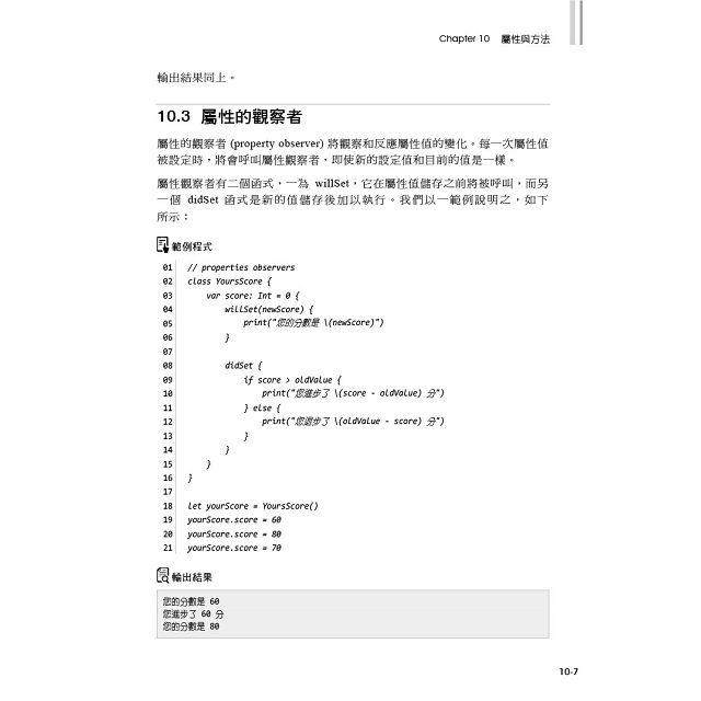 學會Swift 4程式設計的21堂課