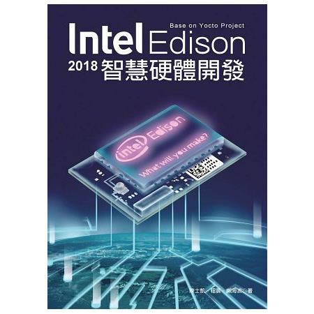 2018 Intel Edison智慧硬體開發--Base on Yocto Project