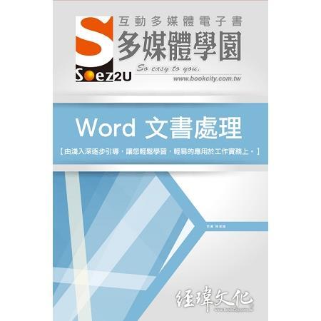 SOEZ2u 多媒體學園電子書:Word 文書處理