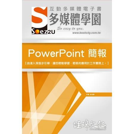SOEZ2u 多媒體學園電子書:PowerPoint 簡報