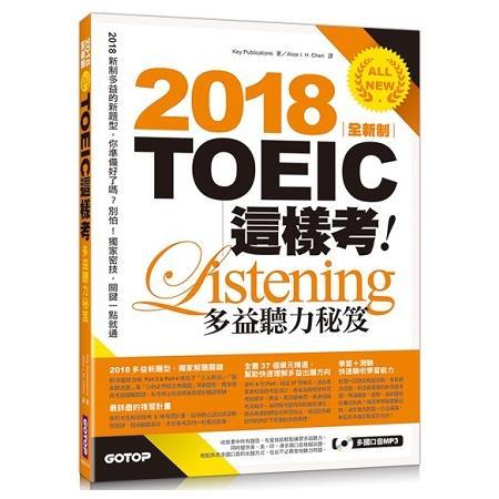 2018全新制TOEIC這樣考:多益聽力秘笈(雙書裝+書套+MP3)