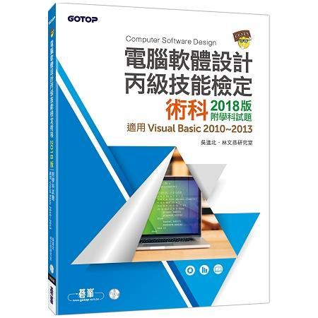 電腦軟體設計丙級技能檢定術科2018版|附學科試題(適用v.b.2010~2013)