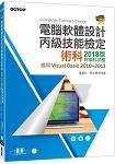 電腦軟體設計丙級技能檢定術科2018版 附學科試題(適用v.b.2010~2013)