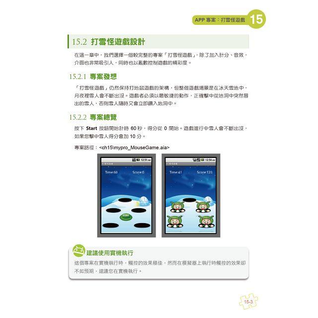 手機應用程式設計超簡單:App Inventor 2初學特訓班(中文介面第三版)(附影音/範例/架設與上架PDF)