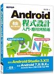 Android程式設計入門、應用到精通-修訂第四版