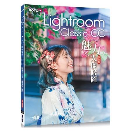 Lightroom Classic CC魅力人像修圖 | 拾書所