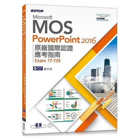 Microsoft MOS PowerPoint 2016 原廠國際認證應考指南 (Exam 77-729)
