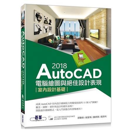 AutoCAD 2018電腦繪圖與絕佳設計表現:室內設計基礎(附620分鐘基礎影音教學/範例檔)