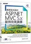 網頁程式設計ASP.NET MVC 5.x範例完美演繹(附範例程式)