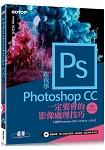 跟我學Photoshop CC一定要會的影像處理技巧:適用CC2018~2014/CS6(附範例/教學影片)