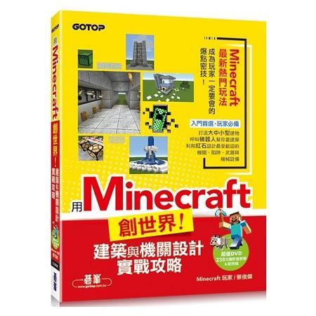 用Minecraft創世界!建築與機關設計實戰攻略(附238分鐘影音教學&範例檔)
