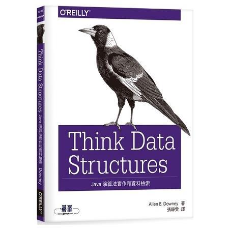Think Data Structures|Java演算法實作和資料檢索
