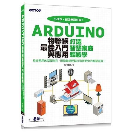 Arduino物聯網最佳入門與應用:打造智慧家庭輕鬆學