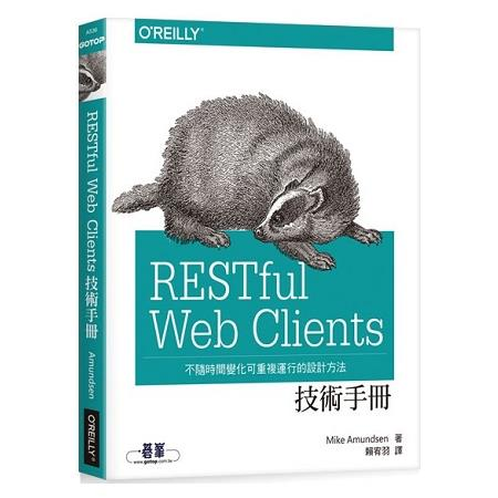 RESTful Web Clients 技術手冊