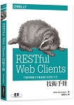 RESTful Web Clients 技術手冊