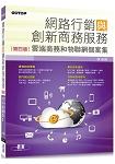 網路行銷與創新商務服務(第四版):雲端商務和物聯網個案集
