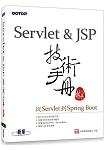 Servlet&JSP技術手冊:從Servlet到Spring Boot