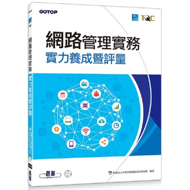 網路管理實務實力養成暨評量