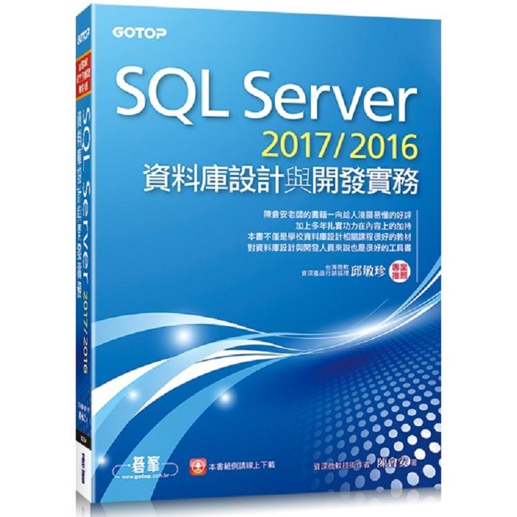 SQL Server 2017/2016資料庫設計與開發實務