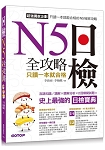 日檢N5 全攻略:言語知識/讀解+聽解 只讀一本就合格(MP3)