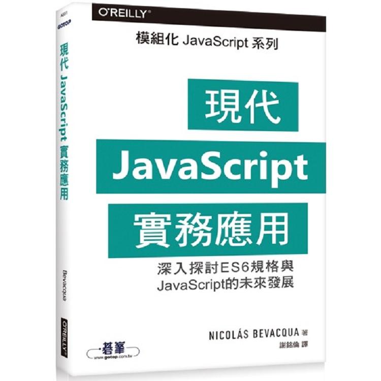 現代JavaScript實務應用