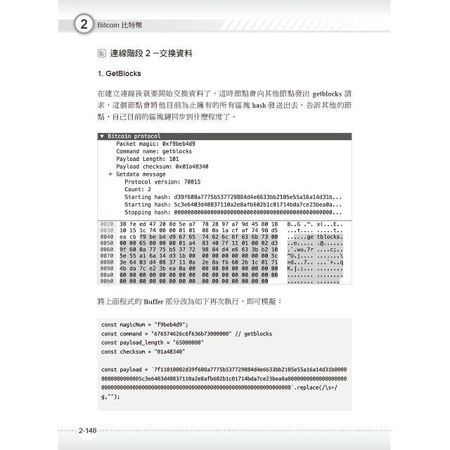 實戰區塊鏈技術|加密貨幣與密碼學