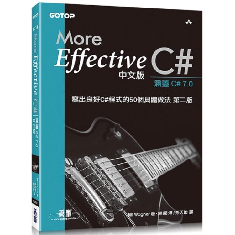 More Effective C#中文版 | 寫出良好C#程式的50個具體做法 第二版