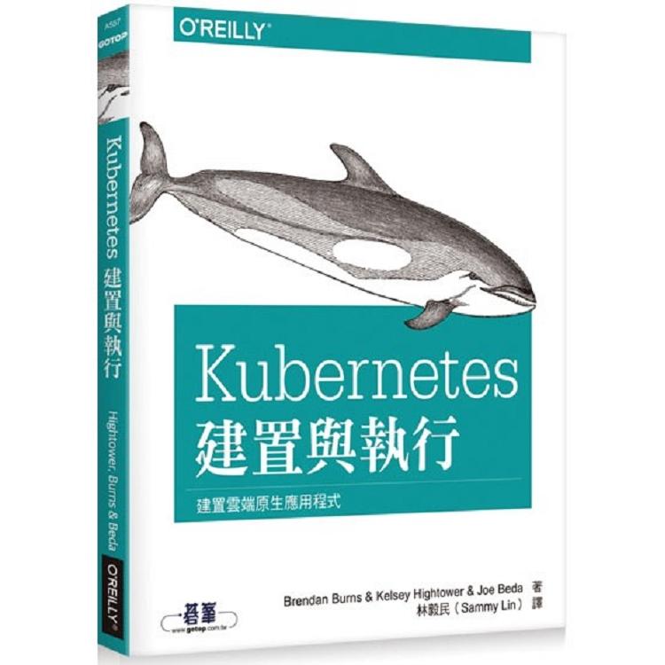 Kubernetes : 建置與執行(另開新視窗)